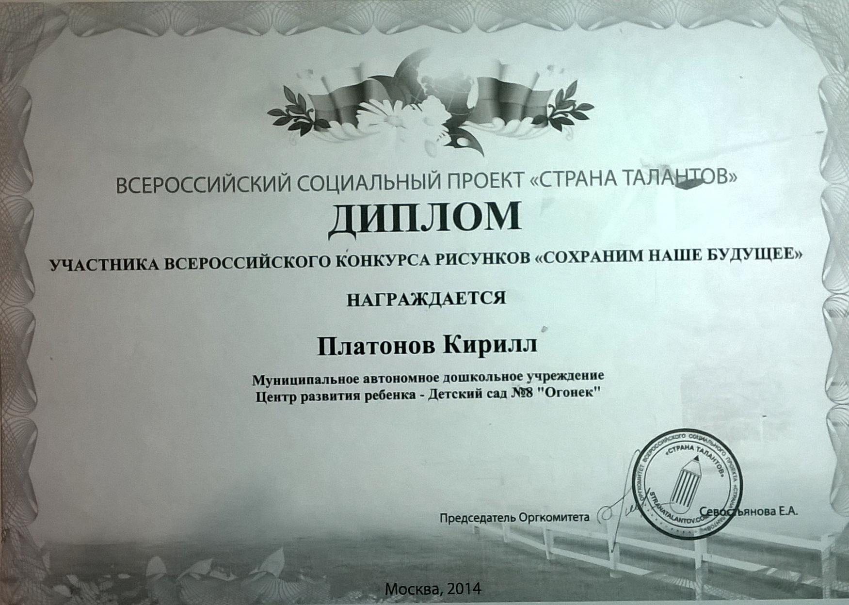Страна талантов всероссийский конкурс сохраним наше будущее