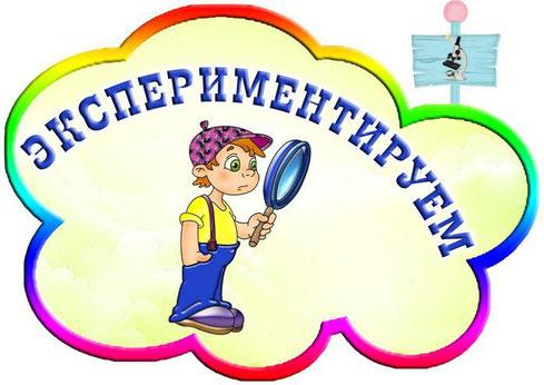 обозначение уголков в детском саду картинки